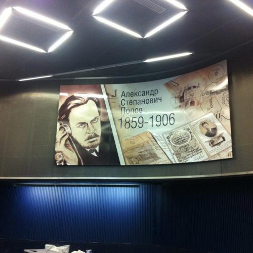 UIT salle Popov, Genève